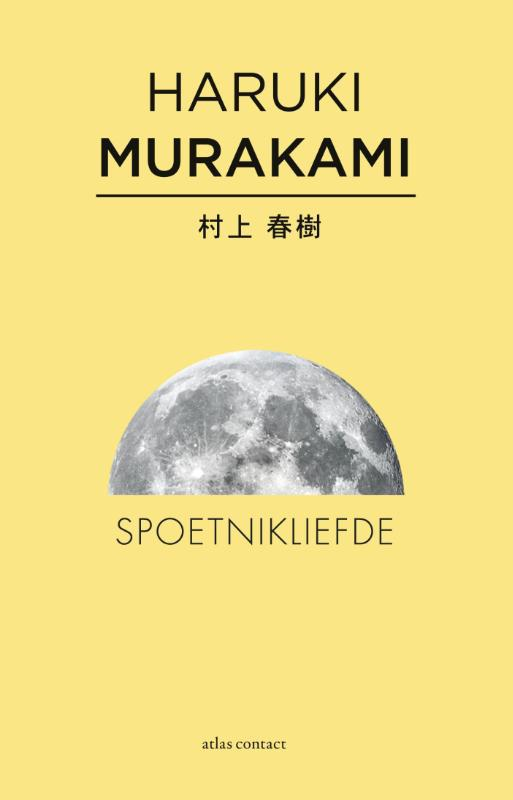 murakami12
